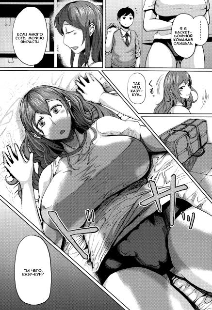 Жирная девушка в манга получает кайф от ебли